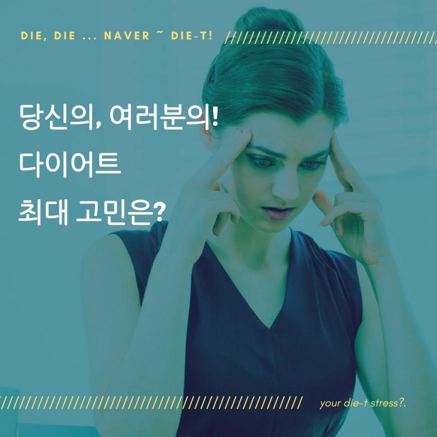 5.다이어트_고민,_김네마,_모린가,_녹차,_다이어트.jpg